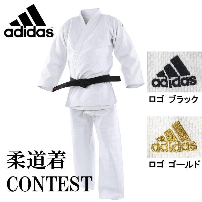 【あす楽対応】アディダス 柔道着 上下セット(帯なし) コンテスト J650J
