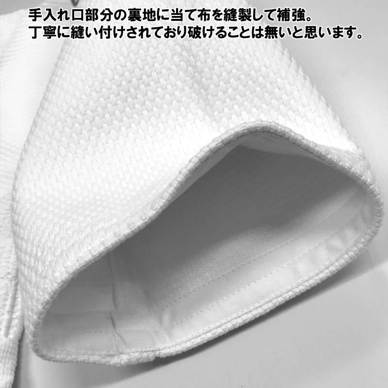 九桜柔道着写真