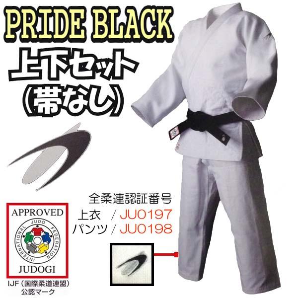 IJF公認マーク付 東洋 柔道着上下セット(帯なし) プライドブラック PRIDE-BLACK