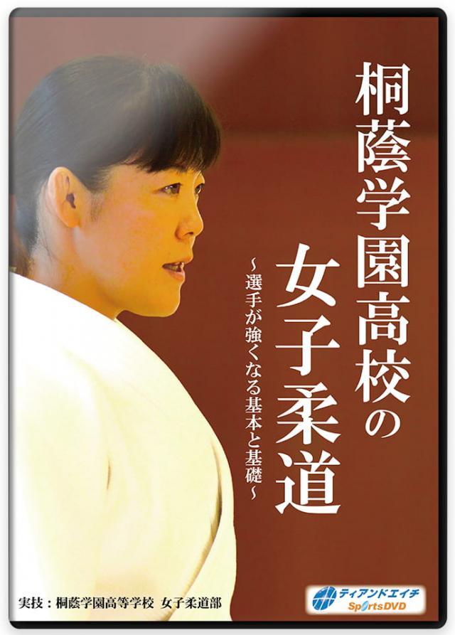 柔道 練習法 指導 教材 DVD ラッピング無料 DVD002 桐蔭学園高校の女子柔道 ~選手が強くなる基本と基礎~ ラッピング無料 全3枚セット