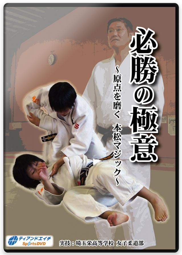 柔道 練習法 指導 教材 DVD ~原点を磨く 本松マジック~ お買得 超定番 全3枚セット 必勝の極意 DVD013