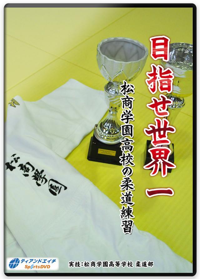 柔道 練習法 指導 マーケット 教材 実物 DVD 松商学園高校の柔道練習 DVD014 目指せ世界一 全2枚セット