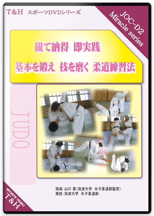 5☆大好評 柔道 練習法 指導 教材 DVD 観て納得 基本を鍛え 即実践 タイムセール 技を磨く 柔道練習法 DVD021 全3枚セット