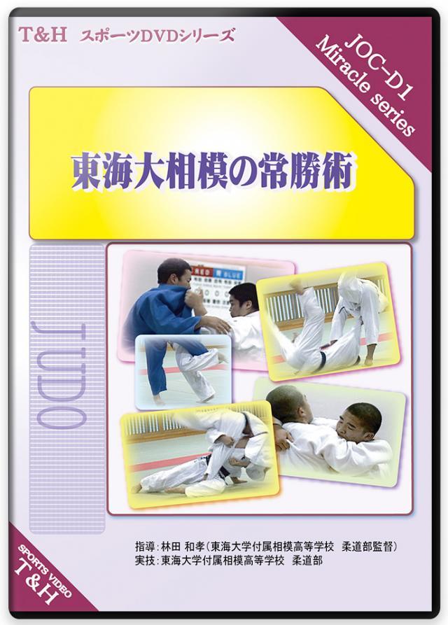柔道 評判 練習法 指導 教材 DVD 東海大相模の常勝術 全3枚セット ビデオで観る DVD022 モデル着用 注目アイテム