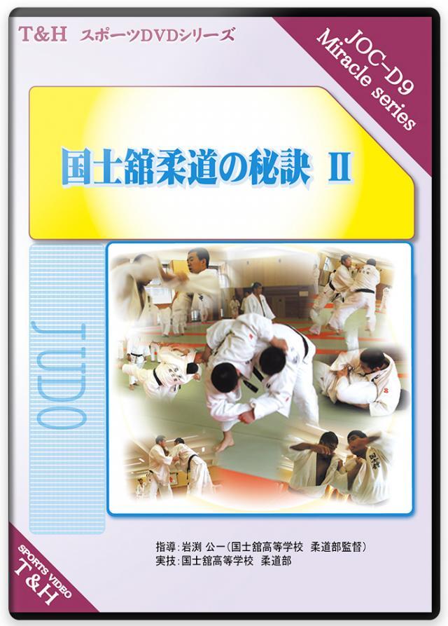柔道 練習法 指導 教材 DVD マーケット 国士舘柔道の秘訣II 全6枚セット DVD023 超人気