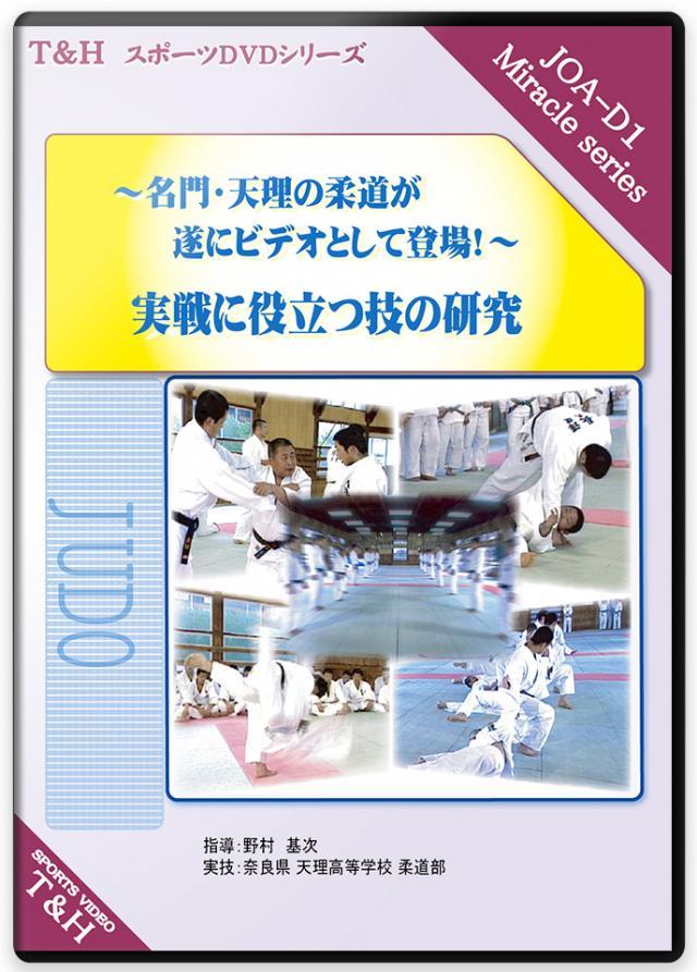 贈答 スピード対応 全国送料無料 柔道 練習法 指導 教材 DVD 実戦に役立つ技の研究 ~ 全5枚セット 天理の柔道が遂にビデオとして登場 ~名門 DVD024