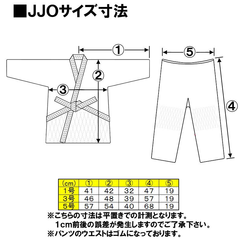 九桜柔道着サイズ適合表