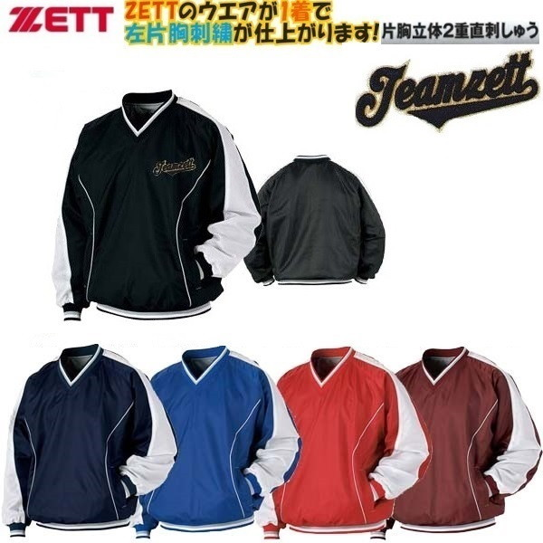 左胸刺繍付きゼット 野球 野球 katamune-z-BO550 長袖Vネックウインドジャケット katamune-z-BO550, 木のおもちゃ&ギフト ニコリ:063f1542 --- sunward.msk.ru