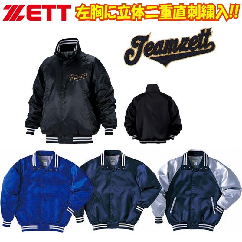 左胸刺繍付きゼット 野球 グラウンドコート 裏地起毛トリコット katamune-z-BOG305