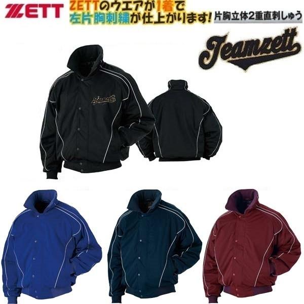 左胸刺繍付きゼット 野球 グラウンドコート 軽量中綿 katamune-z-BOG401