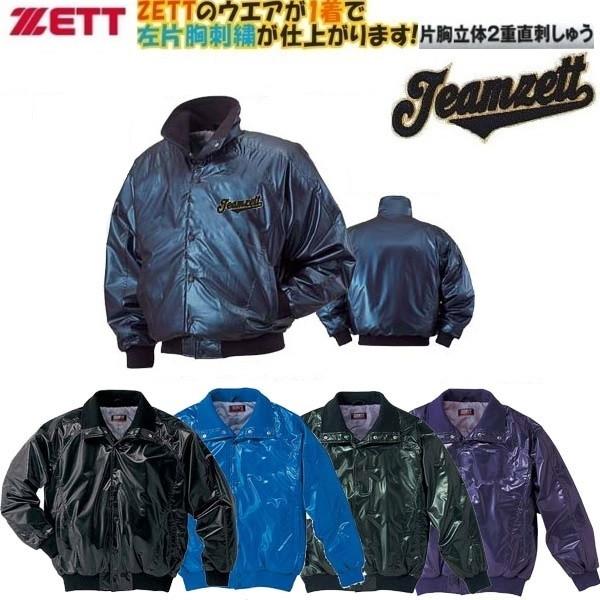 左胸刺繍付きゼット 野球 グラウンドコート 裏地保温中綿 katamune-z-BOG455