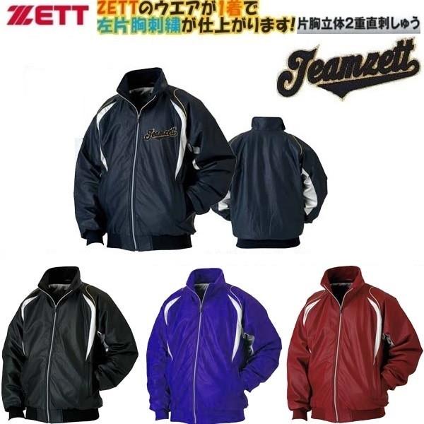 左胸刺繍付きゼット 野球 グラウンドコート 裏地ヒートエナジー+薄綿 katamune-z-BOG490