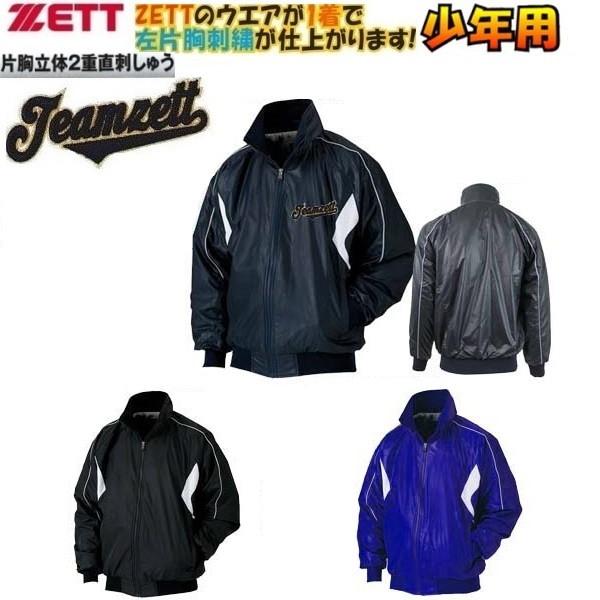 左胸刺繍付きゼット 野球 少年用グラウンドコート 裏地起毛トリコット katamune-z-BOG730
