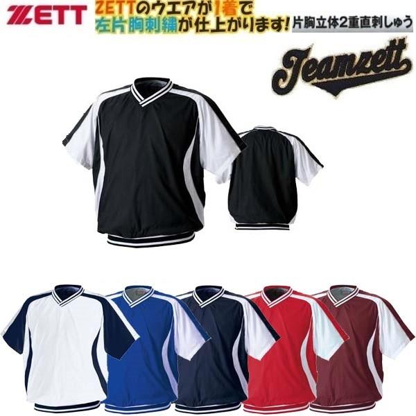 左胸刺繍付きゼット 野球 Vネック半袖ウインドジャケット 裏地メッシュ スリムシルエット katamune-z-BOV300H