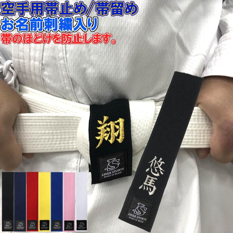 緩みやすいお子様の帯に如何ですか? 空手 帯止め 帯留め 帯どめ 幅4cm長さ20cm ほどけ防止 緩み防止 子供用 少年用 ライナースポーツオリジナル 日本製 LS-obidome