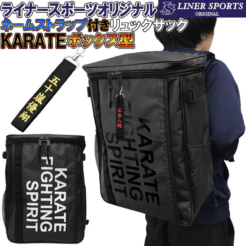 ネームストラップ付き 【ネームストラップ付き】空手 ボックス型リュックサック ライナースポーツオリジナル バックパック デイパック リュック バック バッグ LSBAG004-KT-ST