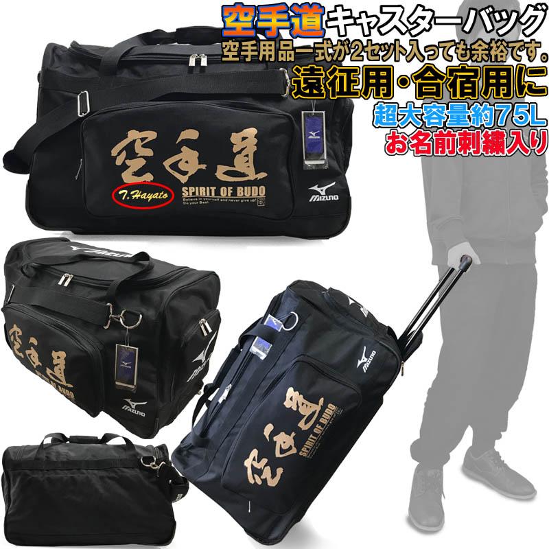 【お名前刺繍+空手道マーク入り】ミズノ 空手用 キャスターバッグ 約75L 遠征 合宿 SI-LS-miz-CarryBAG01