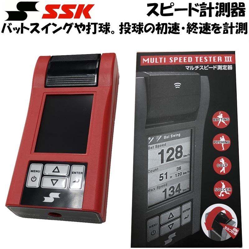 【あす楽対応】送料無料 SSK 野球 練習用スピード測定器 マルチスピードテスターIII MST300