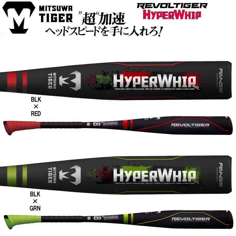 【あす楽対応】美津和タイガー 野球 軟式金属バット レボルタイガー ハイパーウィップ HYPERWHIP LIMITED EDITION RBRHW8