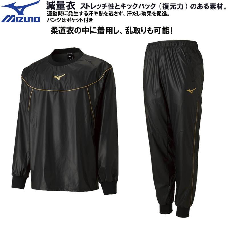 ミズノ 柔道 柔道 減量衣上下セット ミズノ (パンツポケット付) 柔道着の中に着用し、乱取りも可能 S2-22JC8A9009-22JD8A9009, もっきり屋:d0abde80 --- sunward.msk.ru