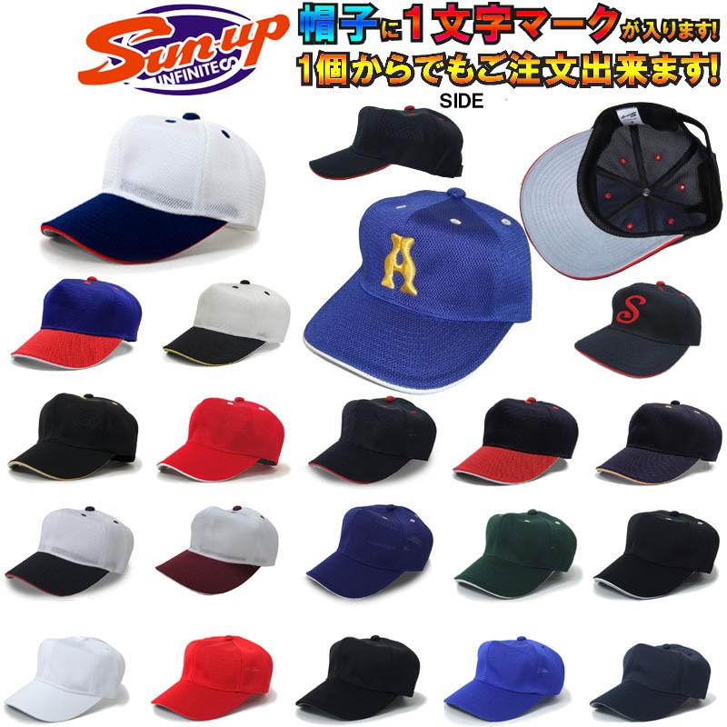 キャップ野球用帽子 刺繍マーク付き 1文字1色刺繍 サンアップ Sun-up SB03