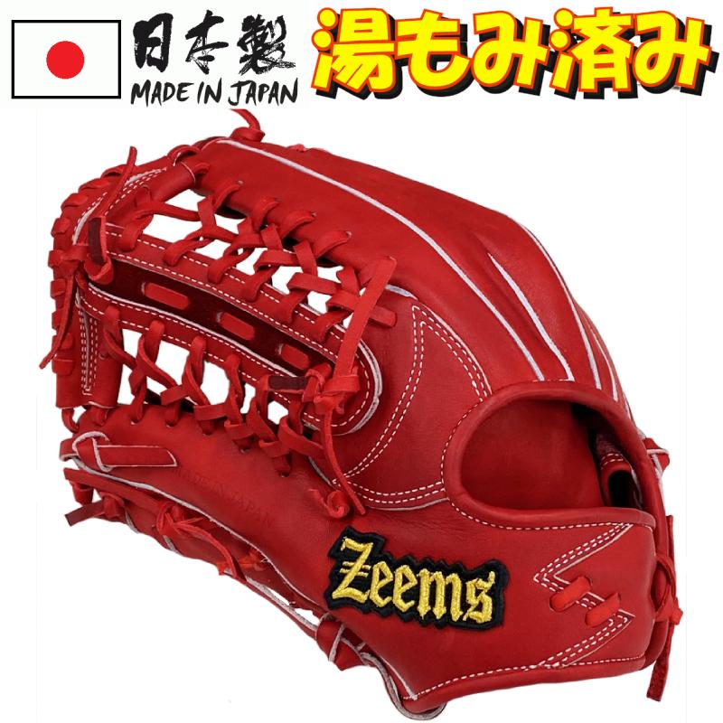 【あす楽対応】送料無料 20%OFF 左利き/左投げ用 湯もみ型付け済み Zeems ジームス 野球 硬式グラブ/グローブ 三方親シリーズ 外野手用 高校野球ルール対応モデル SV510GB-