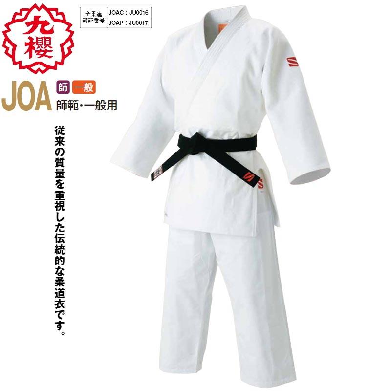九櫻(九桜) 柔道着上下セット(帯なし) JOA 最高級背継二重織柔道衣 T-JOA