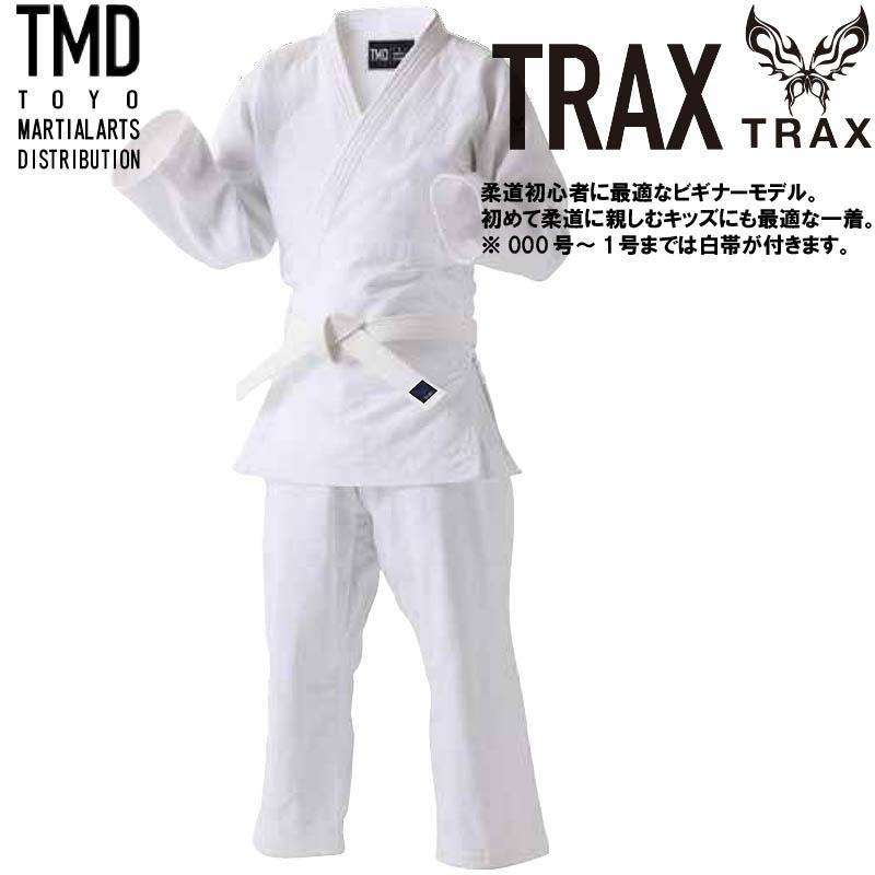 東洋 柔道着上下セット(帯なし) トラックス trax1