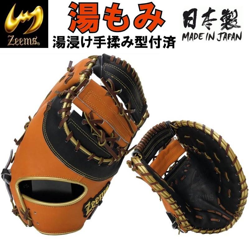 【あす楽対応】送料無料 ジームス 野球 軟式ファーストミット Lバックスタイル 日本製 Zeems 一塁手 グローブ グラブ ZL-250FM