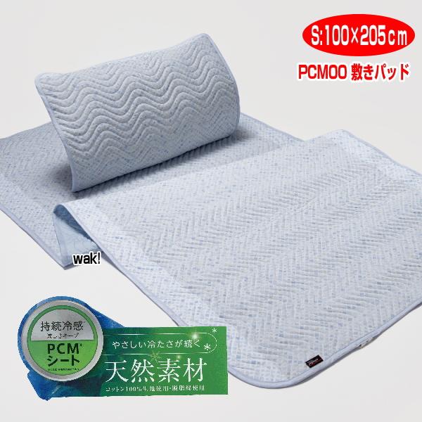 0 西川 PCM00 敷きパッド 持続冷感 PCMシート 天然素材 S 100×205cm ひんやり 敷パット