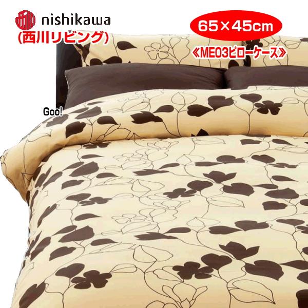 枕カバー ナチュラルモダンなリーフパターン 与え 10 西川リビングmeeピロケース45X65 ME03 ランキングTOP5
