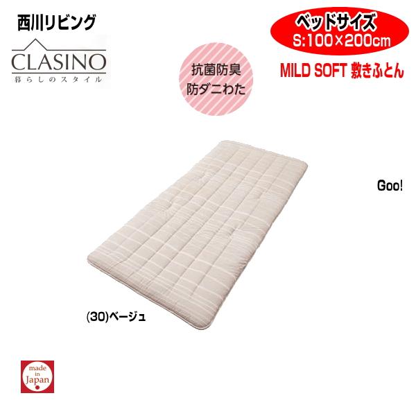 10 西川リビング CLASINO MILD SOFT ME40 ベッドサイズ 敷きふとん S 100×200cm ベージュ グレー 抗菌防臭防ダニ