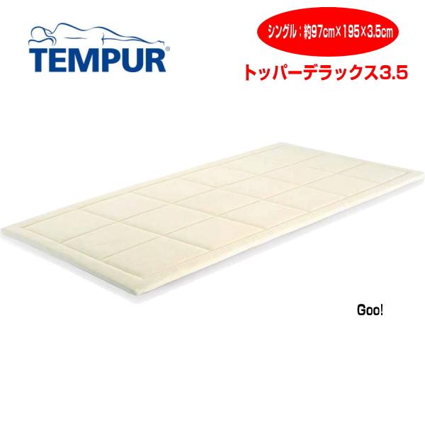 0 テンピュールシングルマットレストッパーデラックス3.5 オーバーレイ3.5cm 3年保証 シングル 約 97×195×3.5