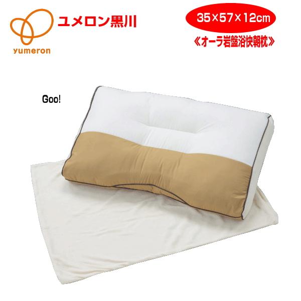 10 オーラ岩盤浴 快朝枕 頭部は涼しく、首肩部はしっかり温める