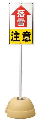 395-111落雪注意標識セット【代引き不可】