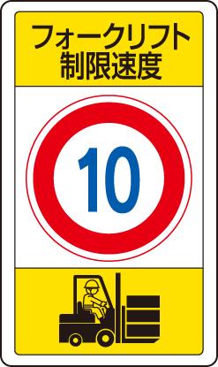 833-16B交通構内標識 フォークリフト制限速度10【】:LSWEBSHOP