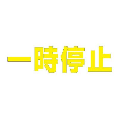 835-021Y文字 一時停止 300 × 300黄【代引き不可】