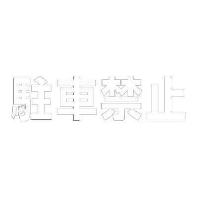 835-043W文字 駐車禁止 500×500白【代引き不可】