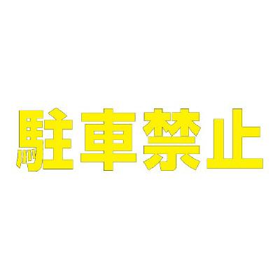 835-043Y文字 駐車禁止 500×500黄【代引き不可】