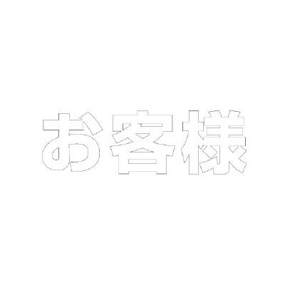 835-049W文字 お客様 500×500白【代引き不可】