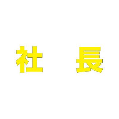 835-052Y文字 社長 500×500黄【代引き不可】