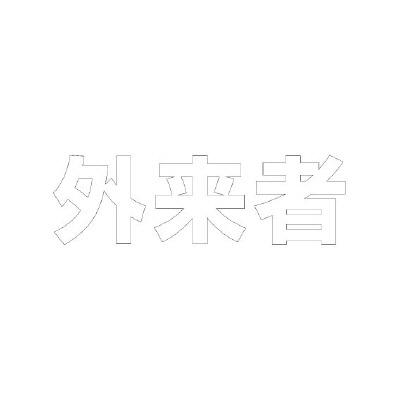 835-053W文字 外来者 500×500白【代引き不可】