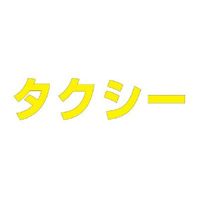835-054Y文字 タクシー 500×500黄【代引き不可】