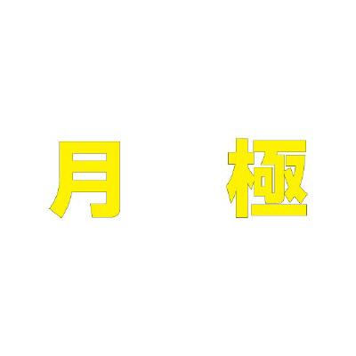 835-055Y文字 月極 500×500黄【代引き不可】