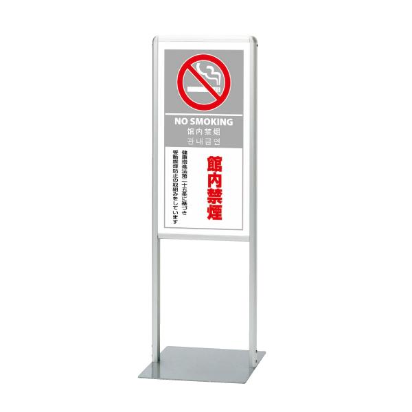 865-181サインスタンドAL Bタイプ片面館内禁煙【代引き不可】