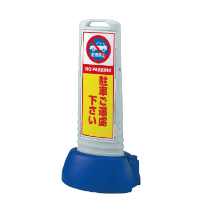 865-601GY#サインキューブスリムグレー駐車ご遠片面【代引き不可】