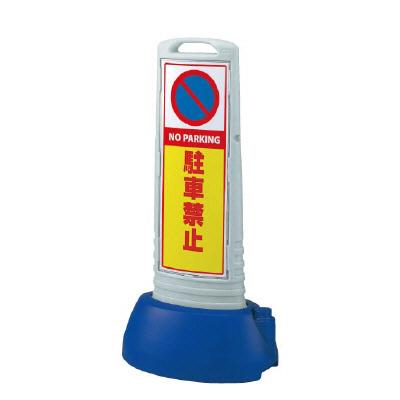 865-612GY#サインキューブスリムグレー駐車禁止両面【代引き不可】