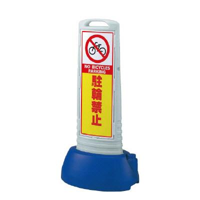 865-621GY#サインキューブスリムグレー駐輪禁止片面【代引き不可】