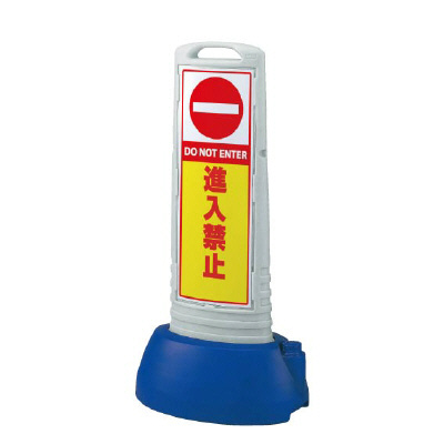 865-641GY#サインキューブスリムグレー進入禁止片面【代引き不可】