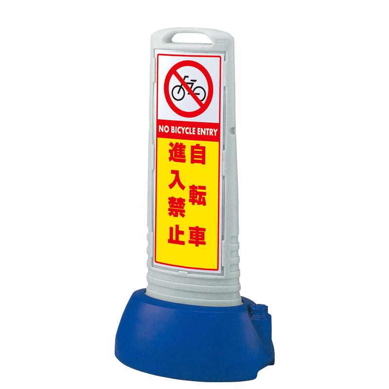 865-702GY#サインキューブスリムグレー自転車進入禁【代引き不可】